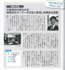 2013_10_01_vol.50_yanushi-zinushi_small.jpg