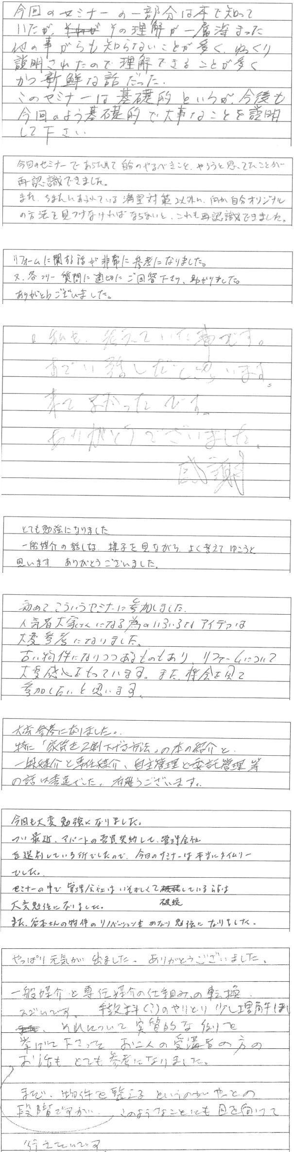 2014_03_21_2_kanso.jpg