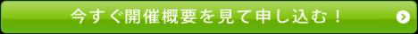 gaiyo_button.png