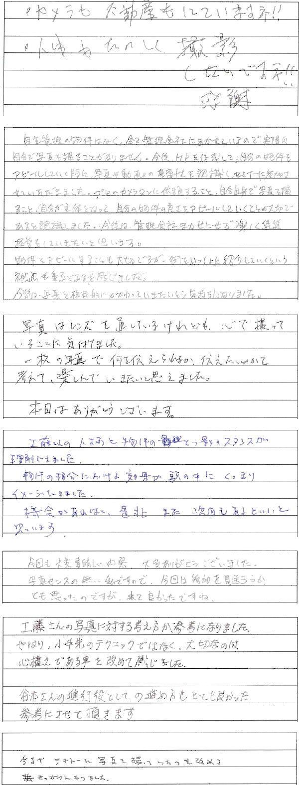 image_kanso_2013_06_29_21.jpg