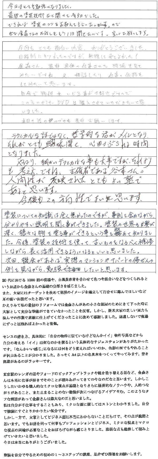 image_kanso_31.jpg