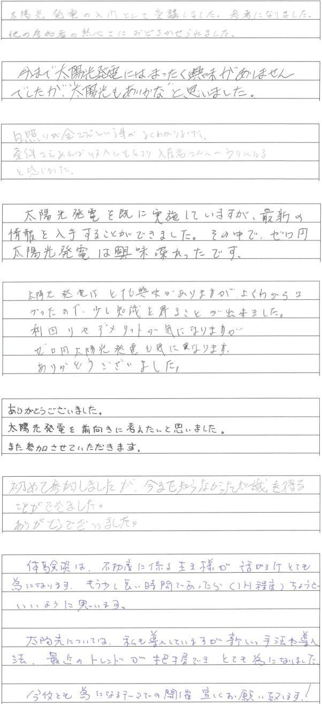 kannso_2014_07_28_01.jpg