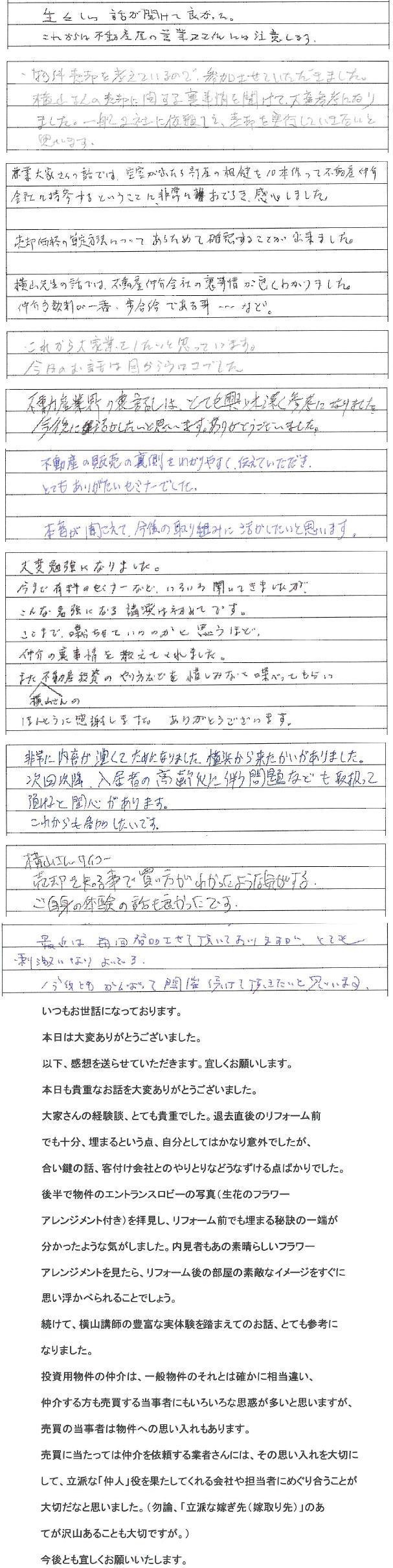 kanso_2013_07_20_2.jpg