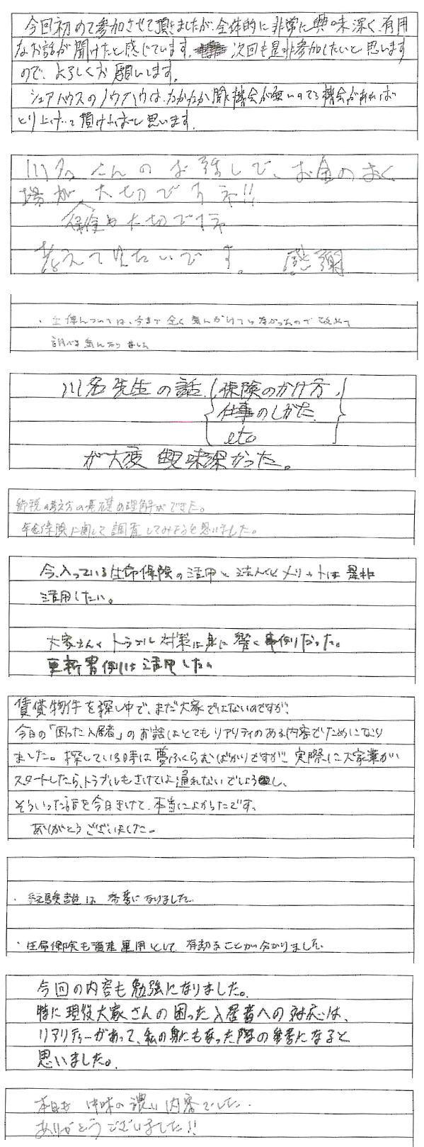 kanso_2013_08_03_1.jpg