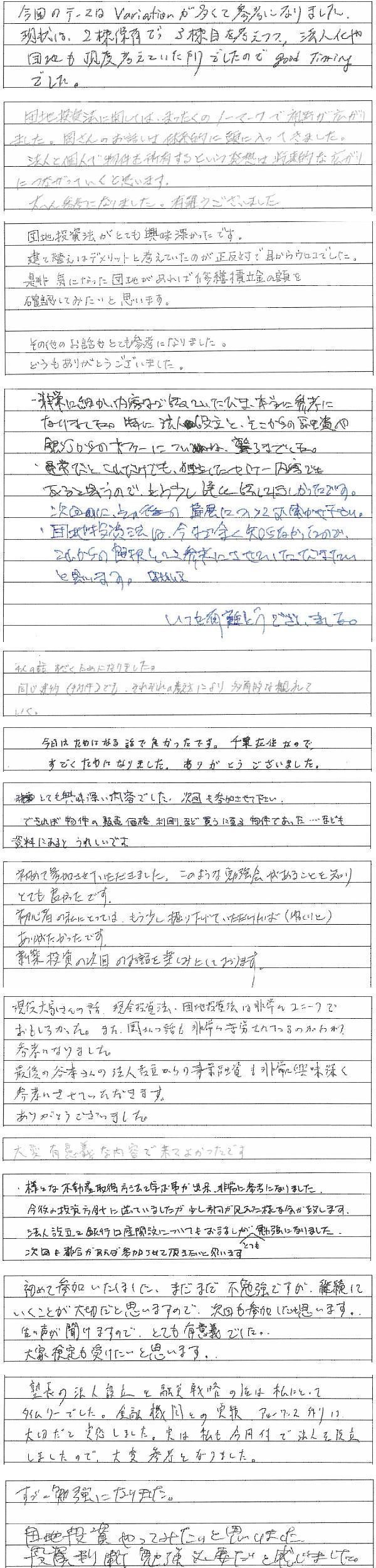 kanso_2013_09_14_1.jpg