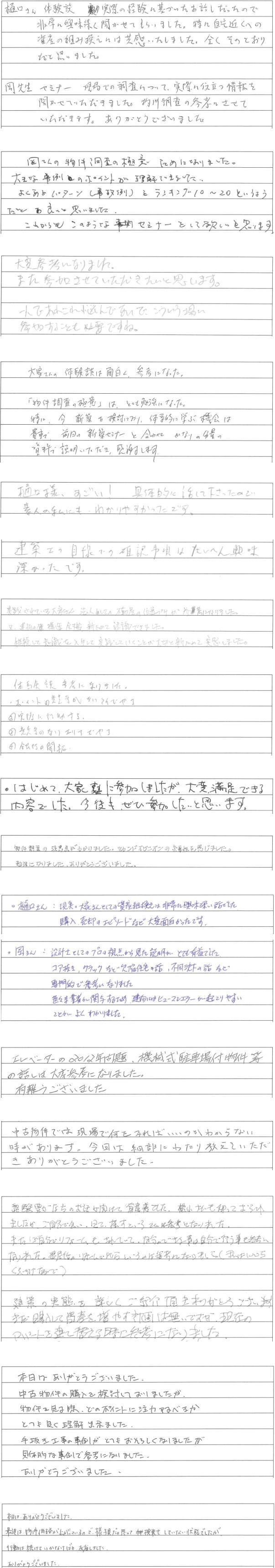 kanso_2014_03_30_small.jpg