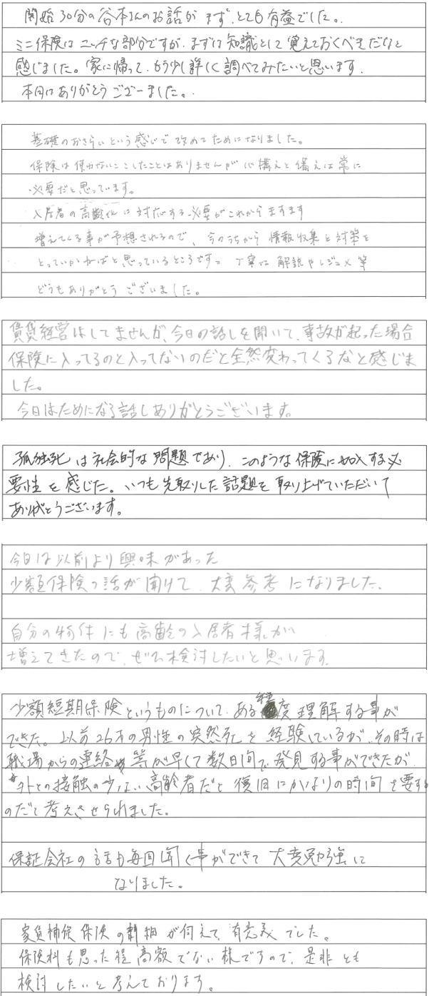 kanso_total_2014_08_23.jpg