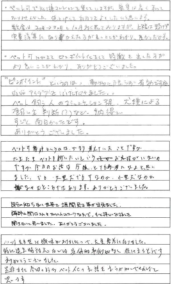 kansou_11_2013_11_30.jpg