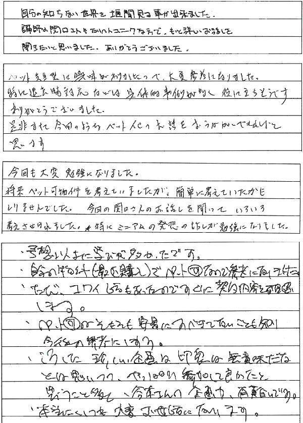 kansou_22_2013_11_30.jpg