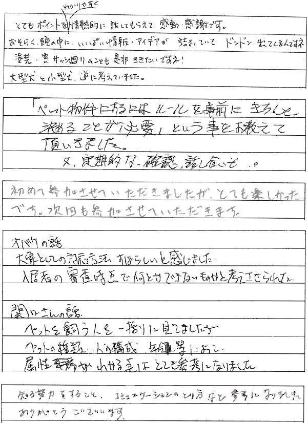 kansou_33_2013_11_30.jpg