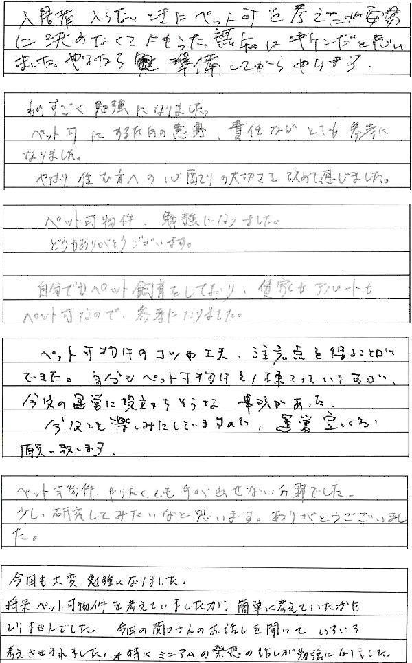 kansou_44_2013_11_30.jpg
