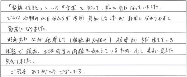 voice_02_2017_05_27.jpg